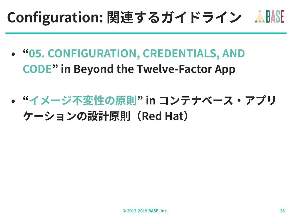 """© - BASE, Inc. Configuration: 関連するガイドライン • """" . ..."""