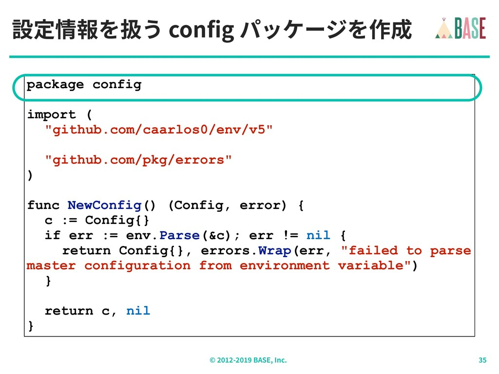 © - BASE, Inc. 設定情報を扱う config パッケージを作成 package ...