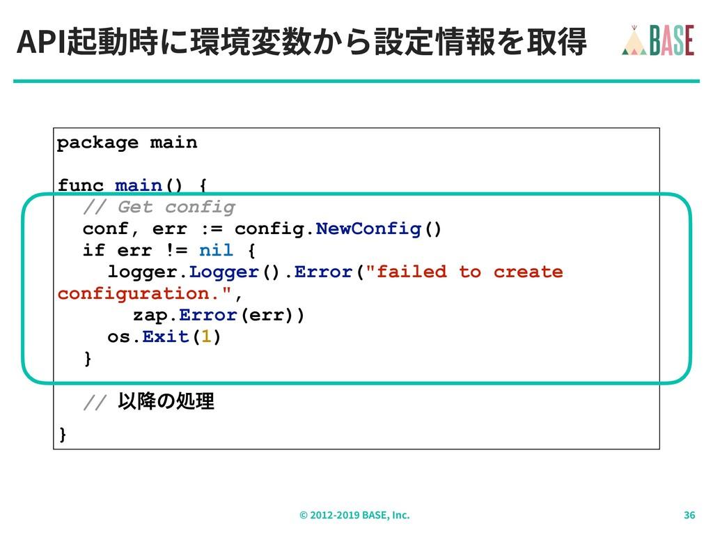© - BASE, Inc. API起動時に環境変数から設定情報を取得 package mai...