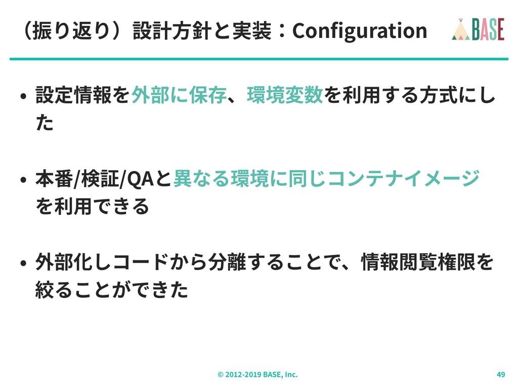 © - BASE, Inc. (振り返り)設計⽅針と実装:Configuration • 設定...