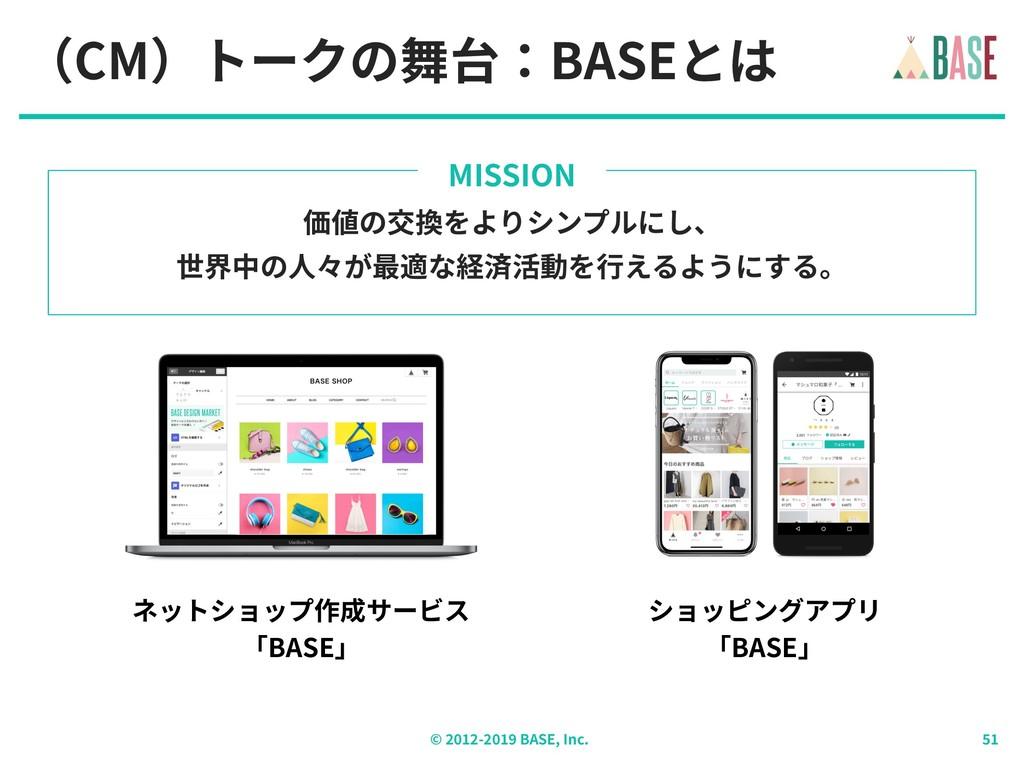 © - BASE, Inc. (CM)トークの舞台:BASEとは ネットショップ作成サービス ...