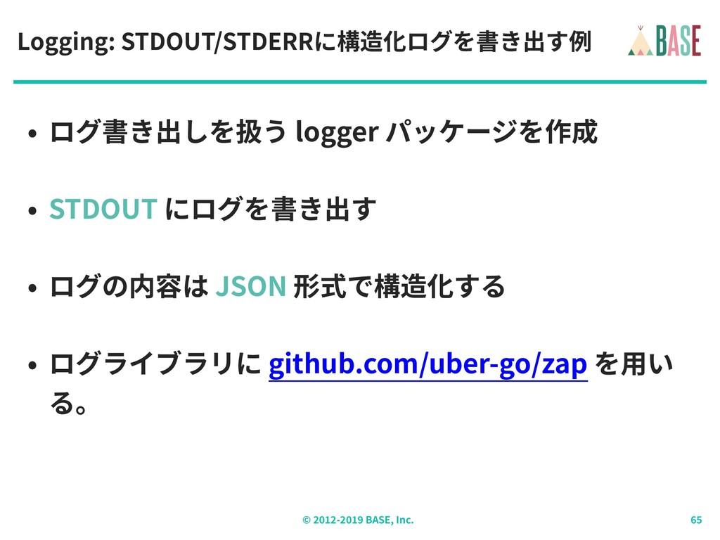 © - BASE, Inc. Logging: STDOUT/STDERRに構造化ログを書き出...