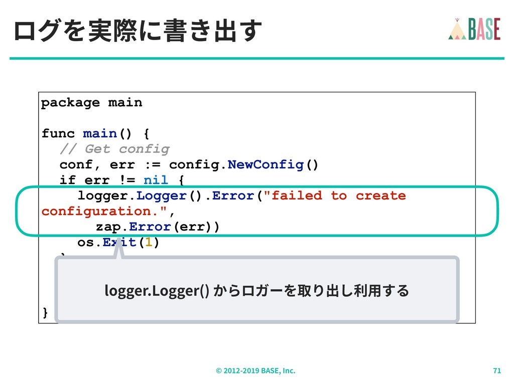 © - BASE, Inc. ログを実際に書き出す package main func mai...