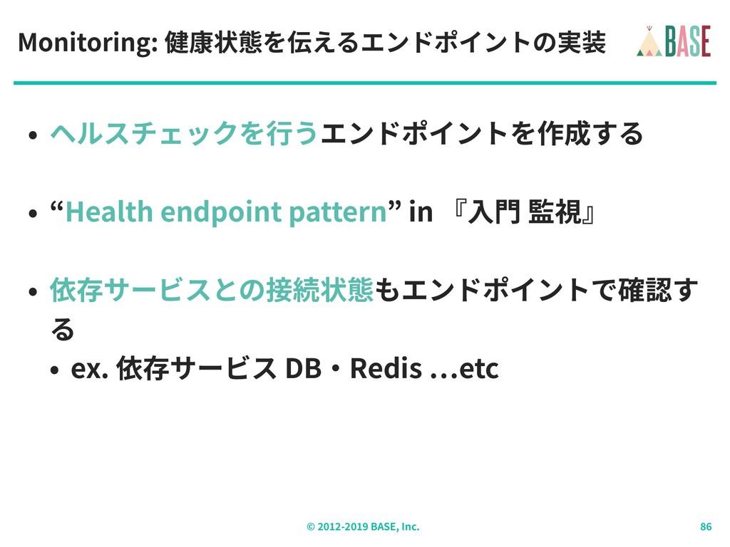 © - BASE, Inc. Monitoring: 健康状態を伝えるエンドポイントの実装 •...