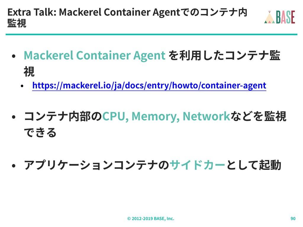 © - BASE, Inc. Extra Talk: Mackerel Container A...