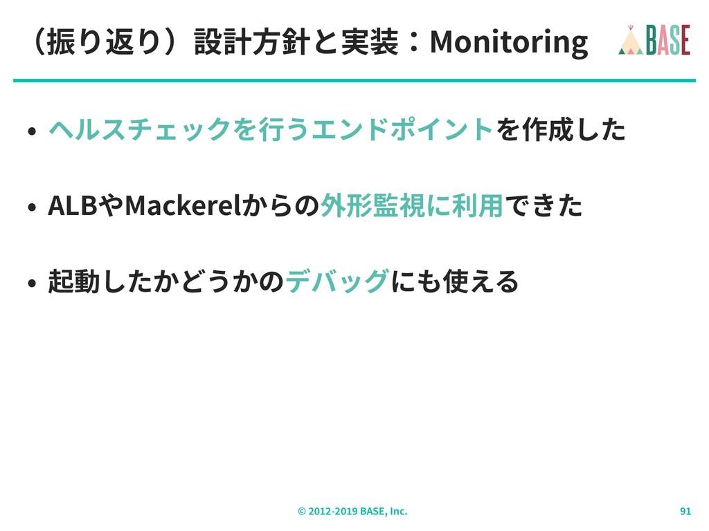 © - BASE, Inc. (振り返り)設計⽅針と実装:Monitoring • ヘルスチェ...