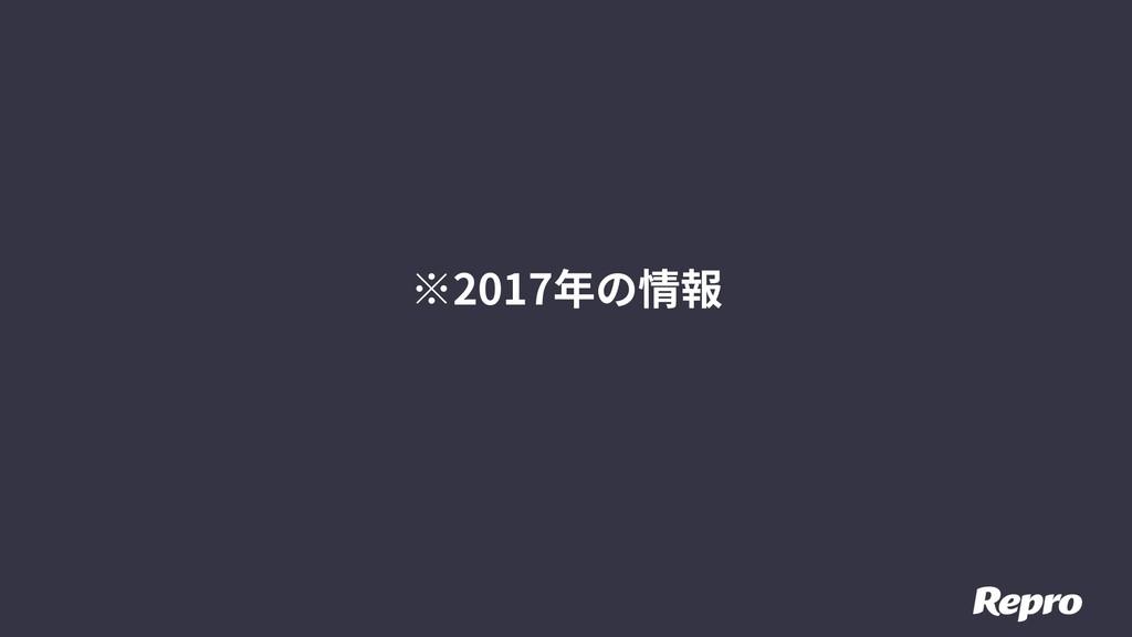 ※2017年の情報