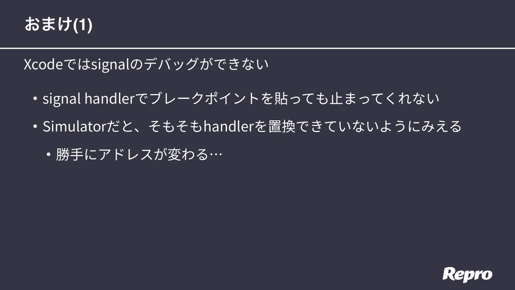 • signal handlerでブレークポイントを貼っても⽌まってくれない • Simula...