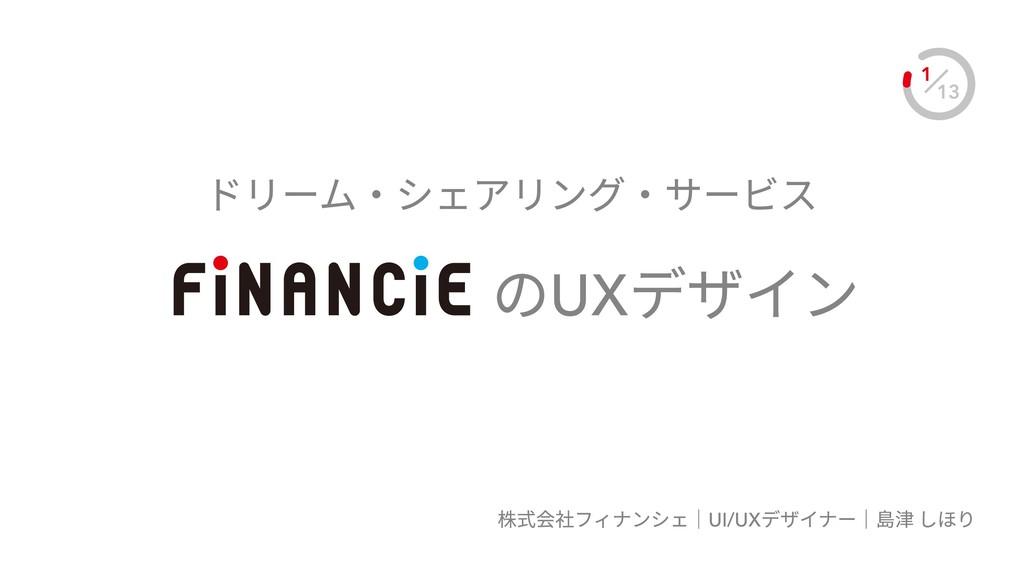 ドリーム・シェアリング・サービス のUXデザイン 株式会社フィナンシェ|UI/UXデザイナー|...