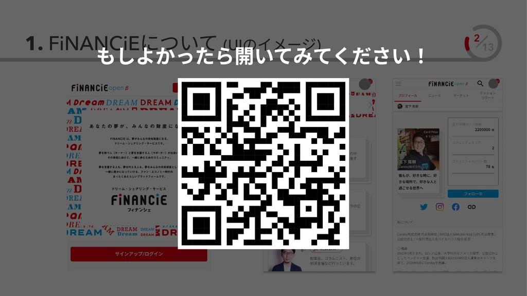 13 2 1. FiNANCiEについて (UIのイメージ) もしよかったら開いてみてください!