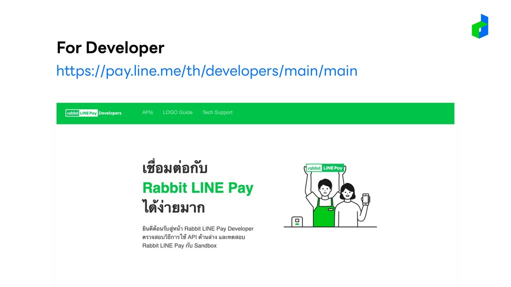 https://pay.line.me/th/developers/main/main For...
