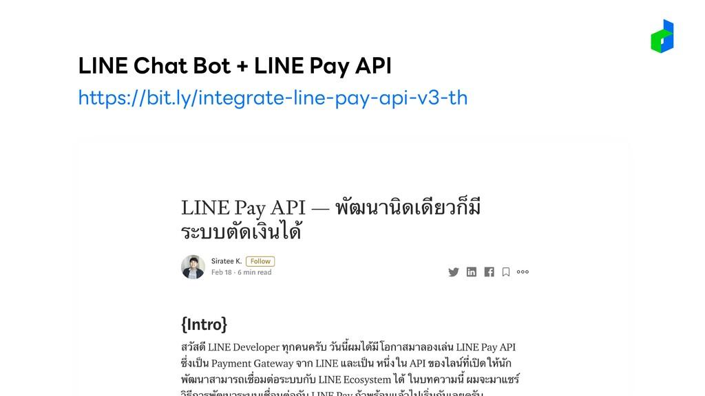https://bit.ly/integrate-line-pay-api-v3-th LIN...
