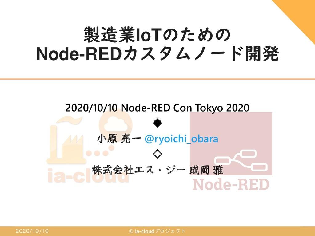 製造業IoTのための Node-REDカスタムノード開発 2020/10/10 Node-RE...