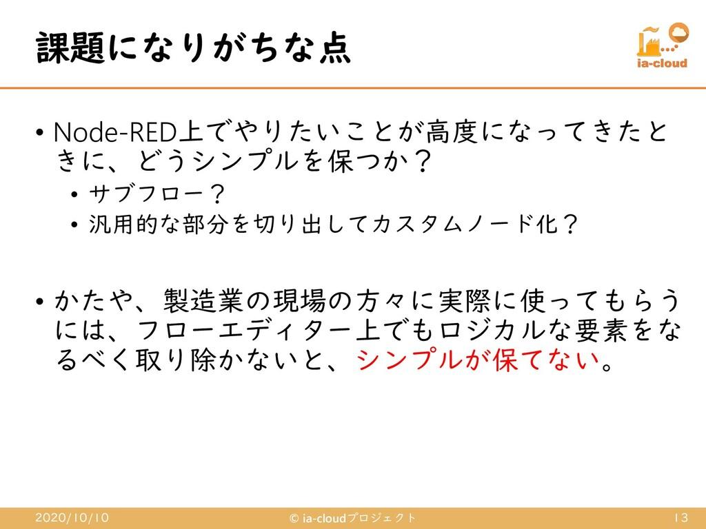 • Node-RED上でやりたいことが高度になってきたと きに、どうシンプルを保つか? • サ...