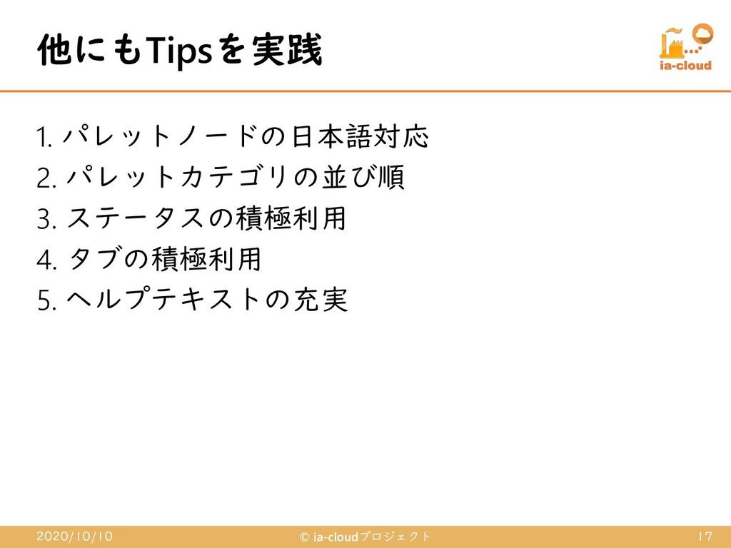1. パレットノードの日本語対応 2. パレットカテゴリの並び順 3. ステータスの積極利用 ...
