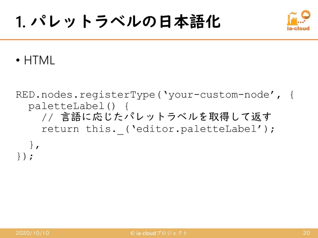 • HTML RED.nodes.registerType('your-custom-node...