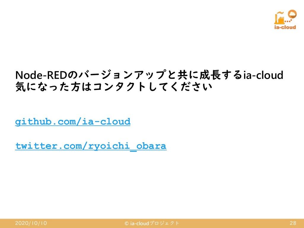 Node-REDのバージョンアップと共に成長するia-cloud 気になった方はコンタクトして...