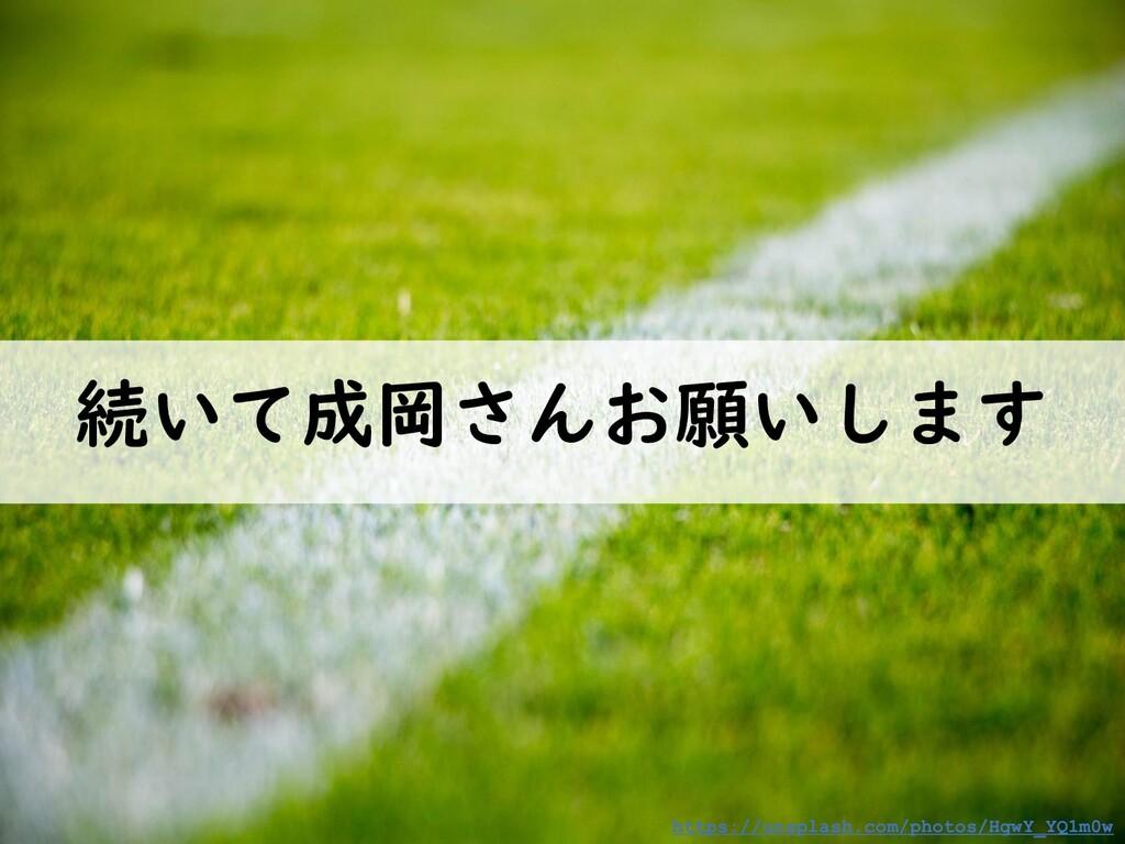 続いて成岡さんお願いします https://unsplash.com/photos/HgwY_...
