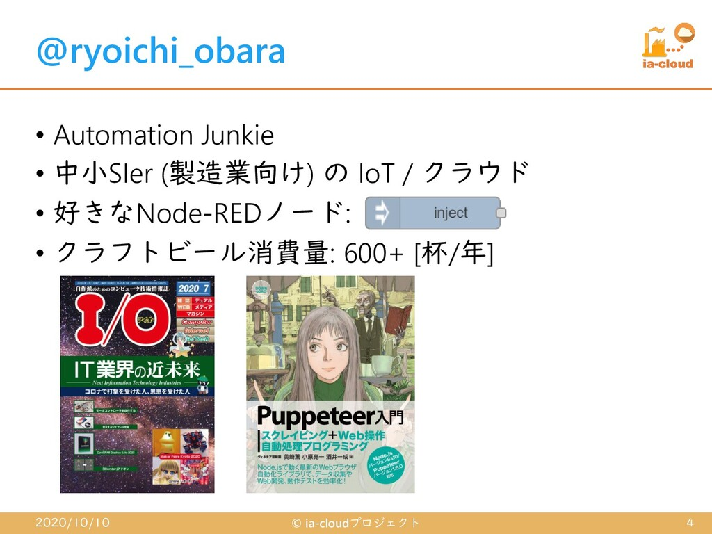 • Automation Junkie • 中小SIer (製造業向け) の IoT / クラ...
