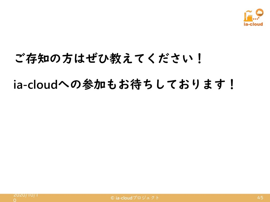 ご存知の方はぜひ教えてください! ia-cloudへの参加もお待ちしております! 2020/1...