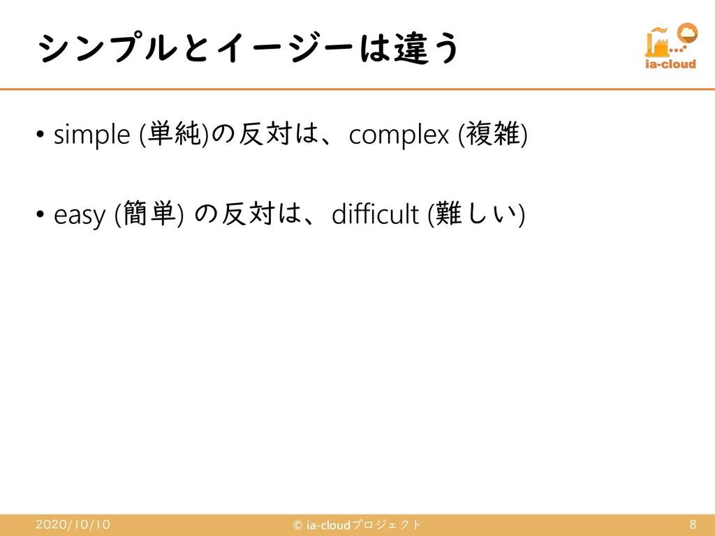 • simple (単純)の反対は、complex (複雑) • easy (簡単) の反対は...