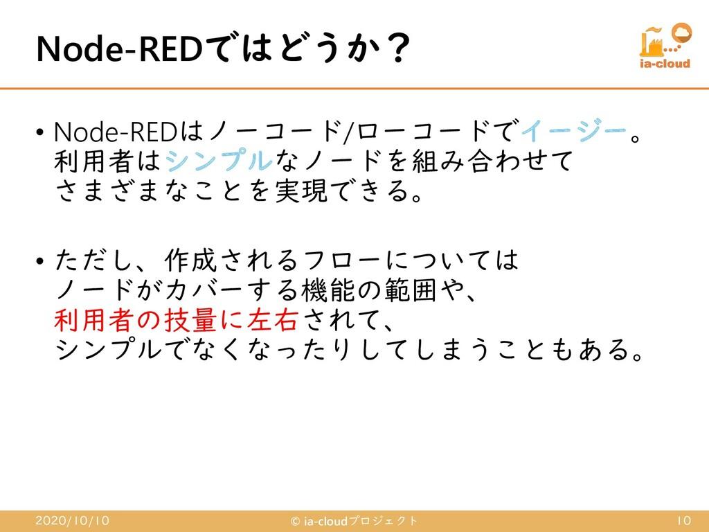 • Node-REDはノーコード/ローコードでイージー。 利用者はシンプルなノードを組み合わせ...