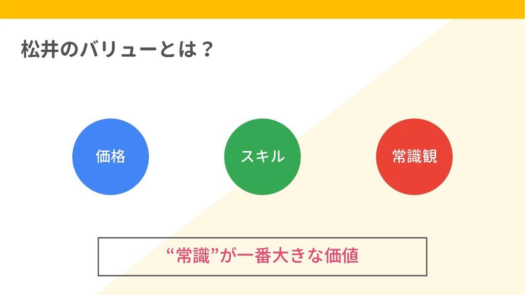 """松井のバリューとは? スキル 価格 常識観 """"常識""""が一番大きな価値"""