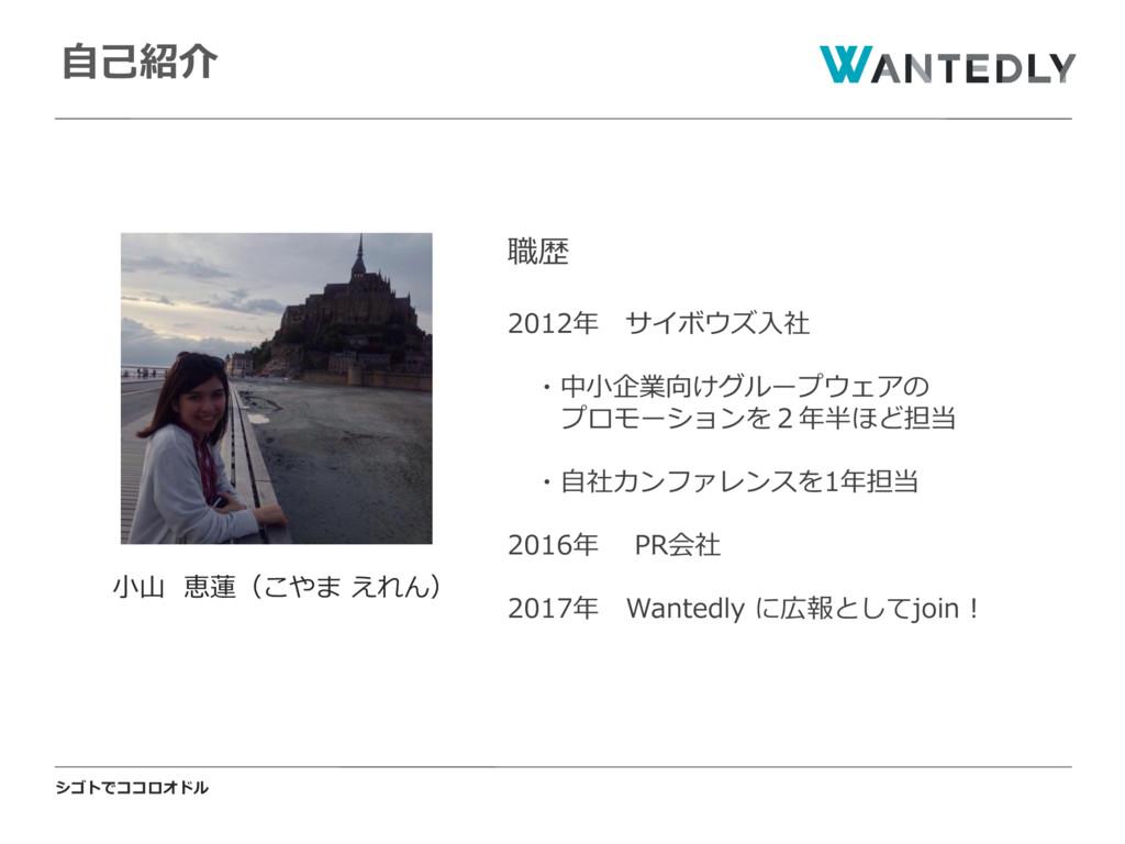 シゴトでココロオドル ⾃⼰紹介 ⼩⼭ 恵蓮(こやま えれん) 職歴 2012年 サイボウズ⼊社...