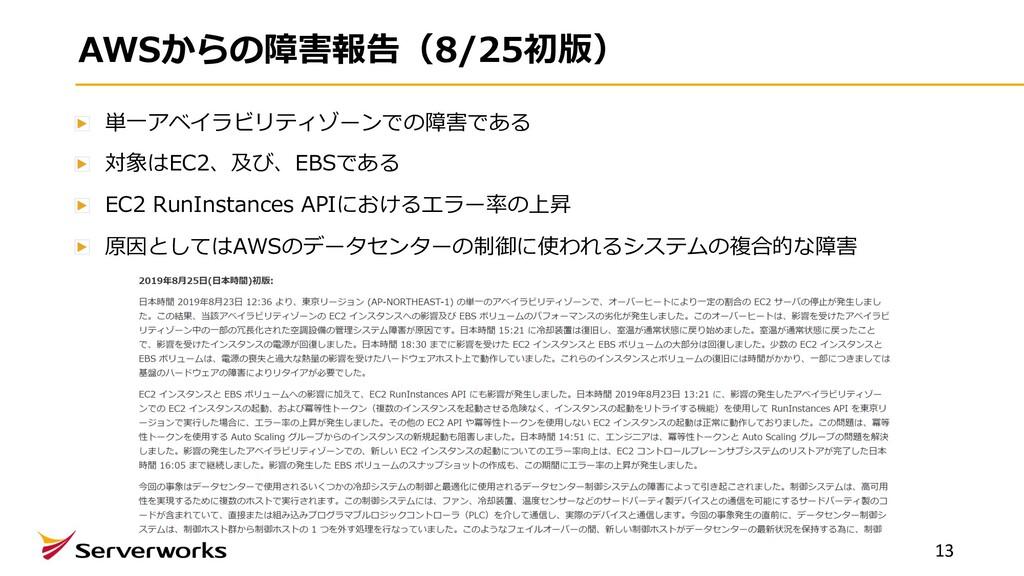 AWSからの障害報告(8/25初版) 単⼀アベイラビリティゾーンでの障害である 対象はEC2、...