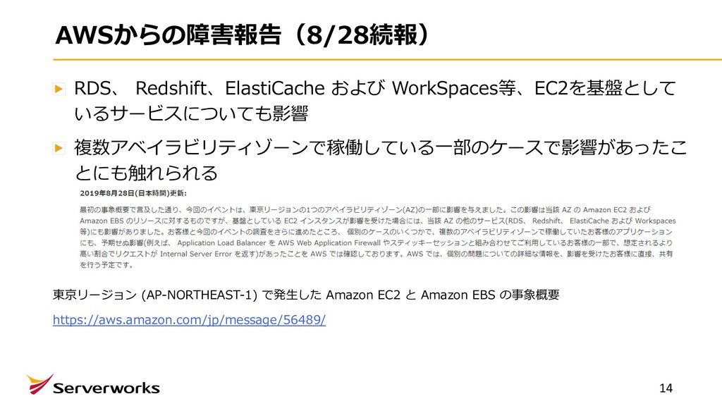AWSからの障害報告(8/28続報) RDS、 Redshift、ElastiCache およ...