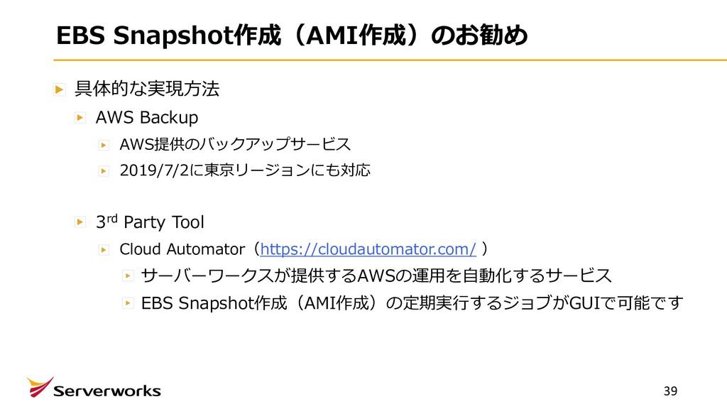EBS Snapshot作成(AMI作成)のお勧め 具体的な実現⽅法 AWS Backup A...