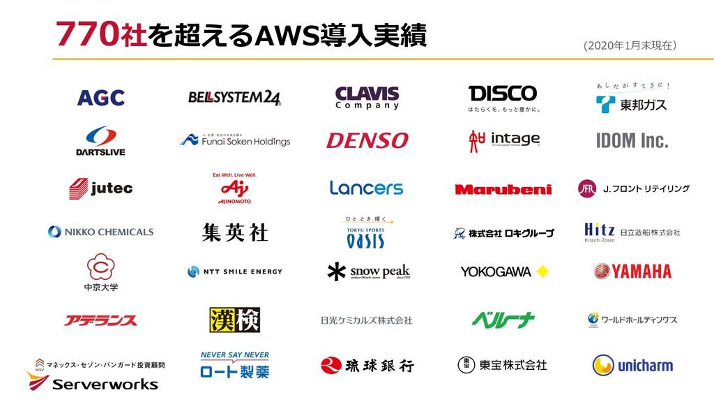 770社を超えるAWS導⼊実績 (2020年1⽉末現在)