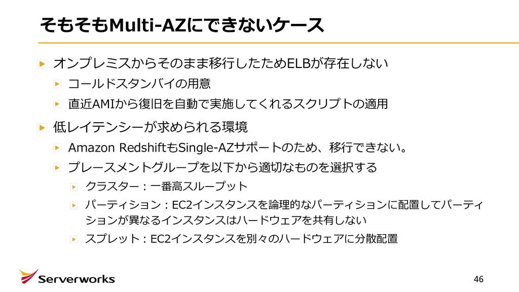 そもそもMulti-AZにできないケース オンプレミスからそのまま移⾏したためELBが存在しな...