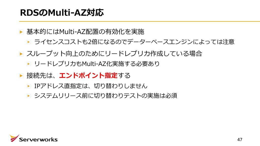 RDSのMulti-AZ対応 基本的にはMulti-AZ配置の有効化を実施 ライセンスコストも...