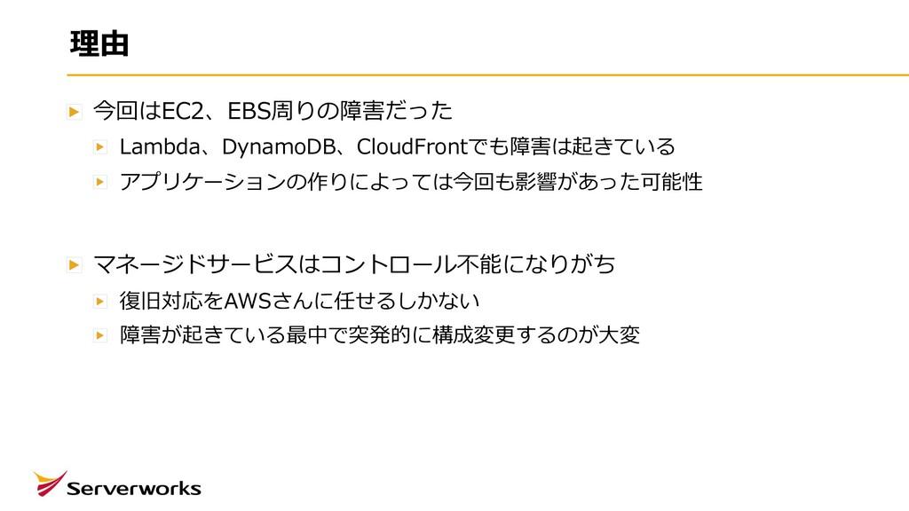 理由 今回はEC2、EBS周りの障害だった Lambda、DynamoDB、CloudFron...