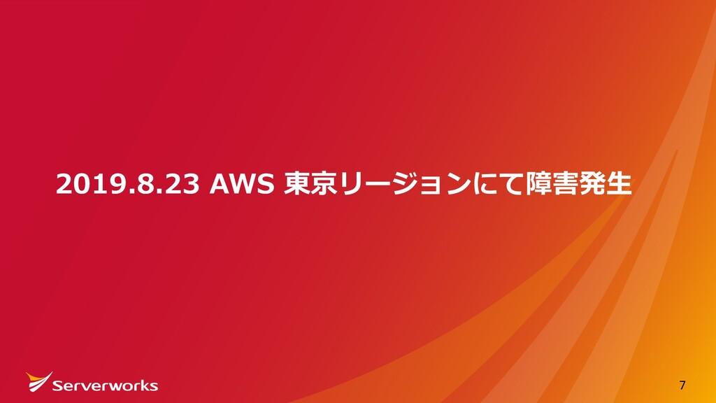 2019.8.23 AWS 東京リージョンにて障害発⽣ 7