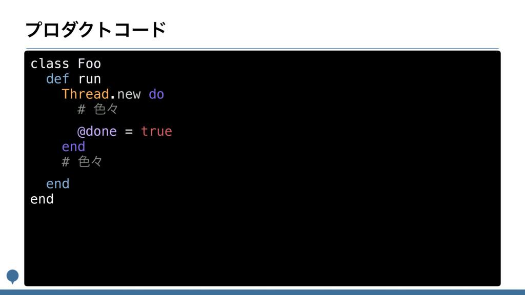 ϓϩμΫτίʔυ class Foo def run Thread.new do # ৭ʑ @...