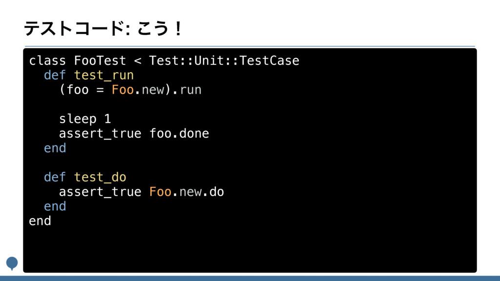 ςετίʔυ͜͏ʂ class FooTest < Test::Unit::TestCas...