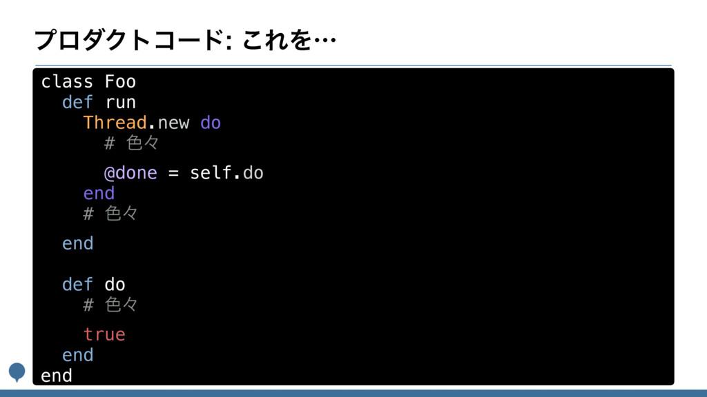ϓϩμΫτίʔυ͜ΕΛʜ class Foo def run Thread.new do ...