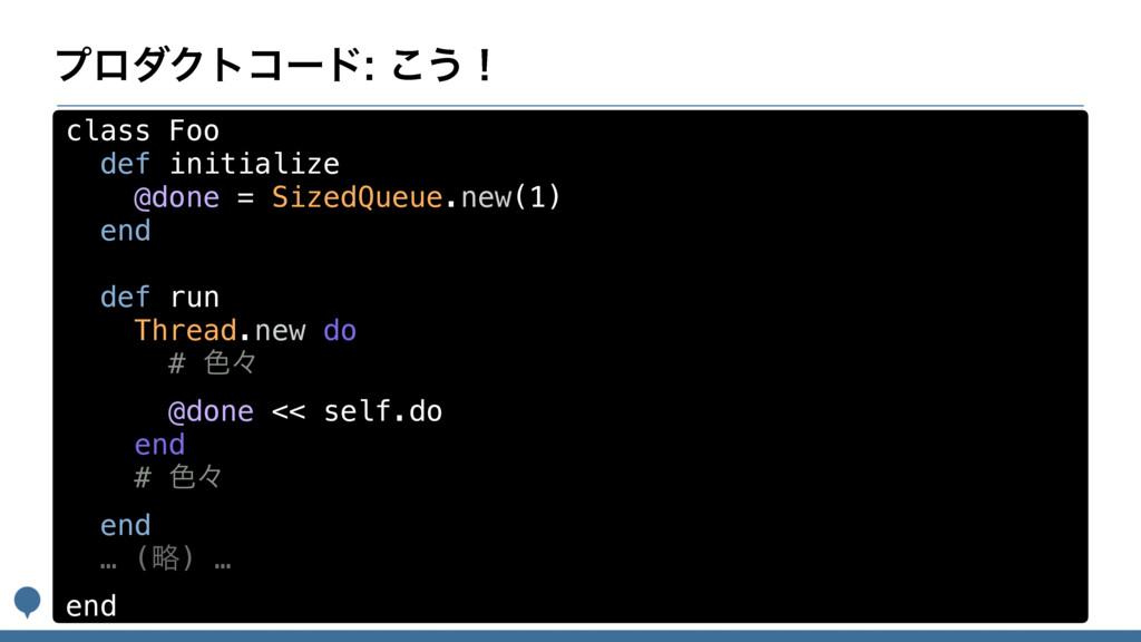 ϓϩμΫτίʔυ͜͏ʂ class Foo def initialize @done = ...