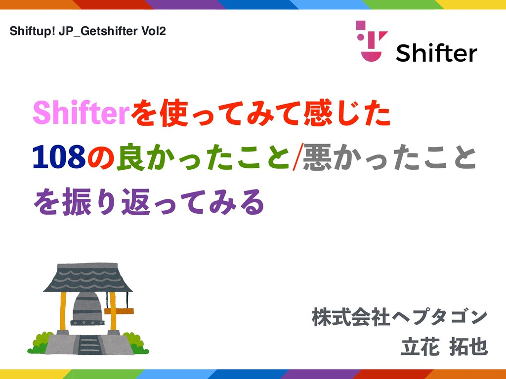 גࣜձࣾϔϓλΰϯ ཱՖ Shiftup! JP_Getshifter Vol2 4...