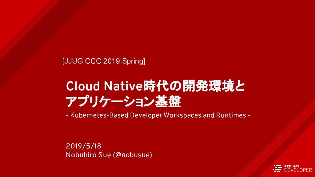 Cloud Native時代の開発環境と アプリケーション基盤 - Kubernetes-Ba...