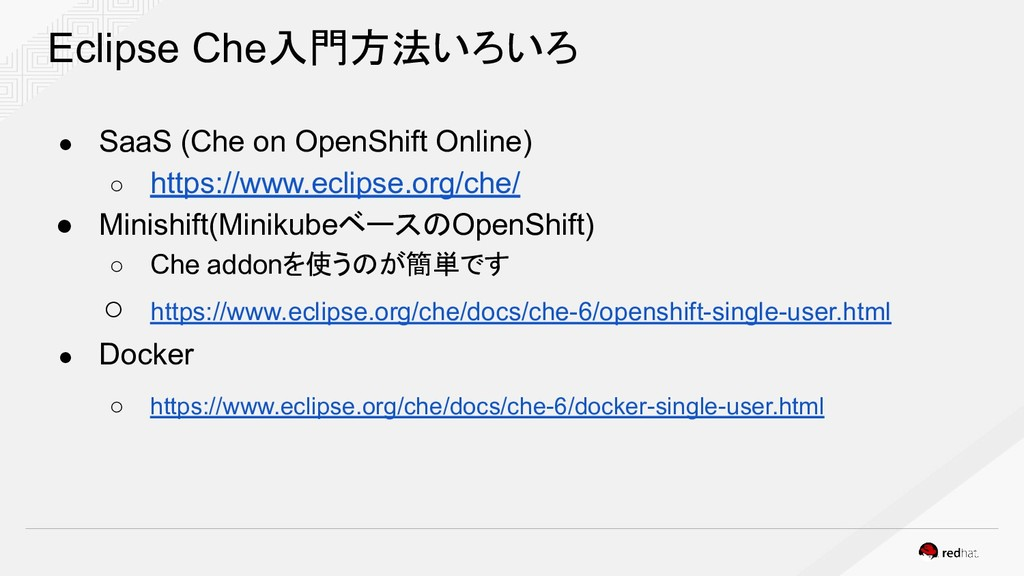 Eclipse Che入門方法いろいろ ● SaaS (Che on OpenShift On...