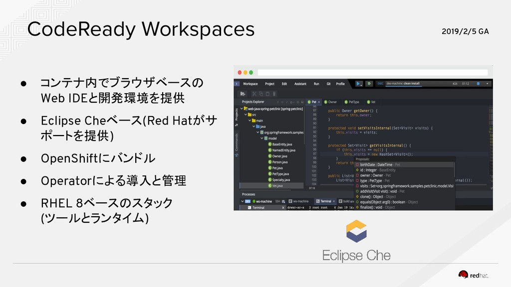 CodeReady Workspaces ● コンテナ内でブラウザベースの Web IDEと開...