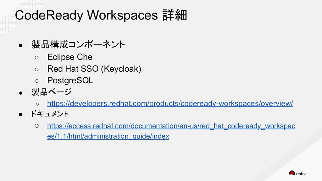 ● 製品構成コンポーネント ○ Eclipse Che ○ Red Hat SSO (Keyc...
