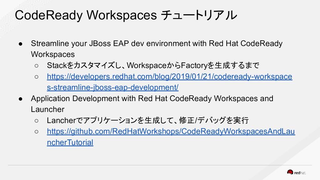 CodeReady Workspaces チュートリアル ● Streamline your ...