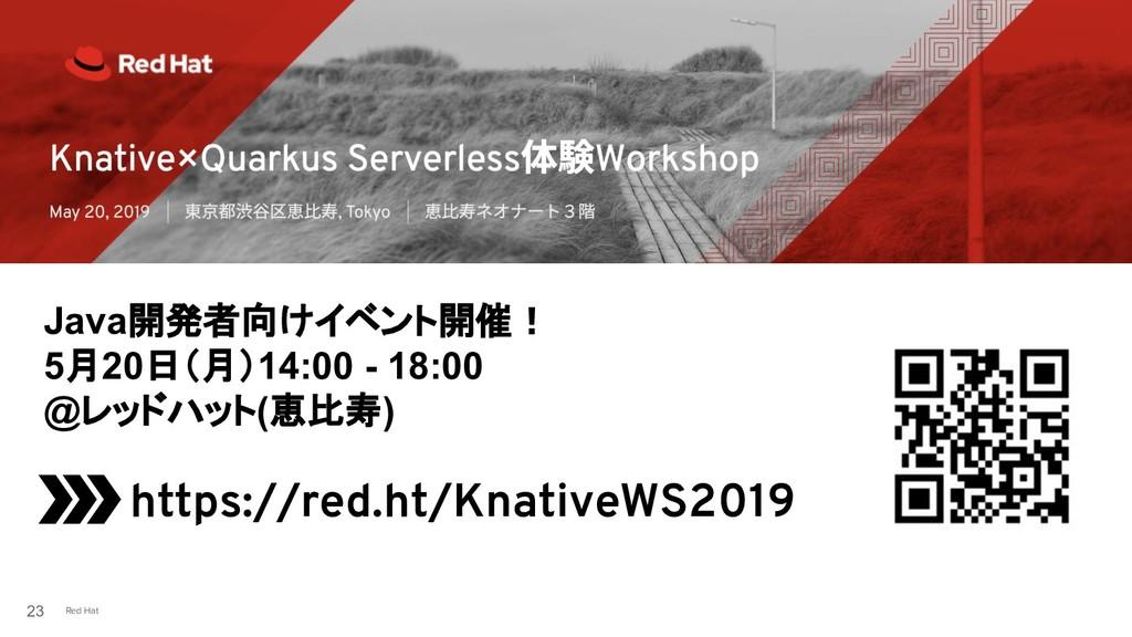 Red Hat 23 Java開発者向けイベント開催! 5月20日(月)14:00 - 18:...