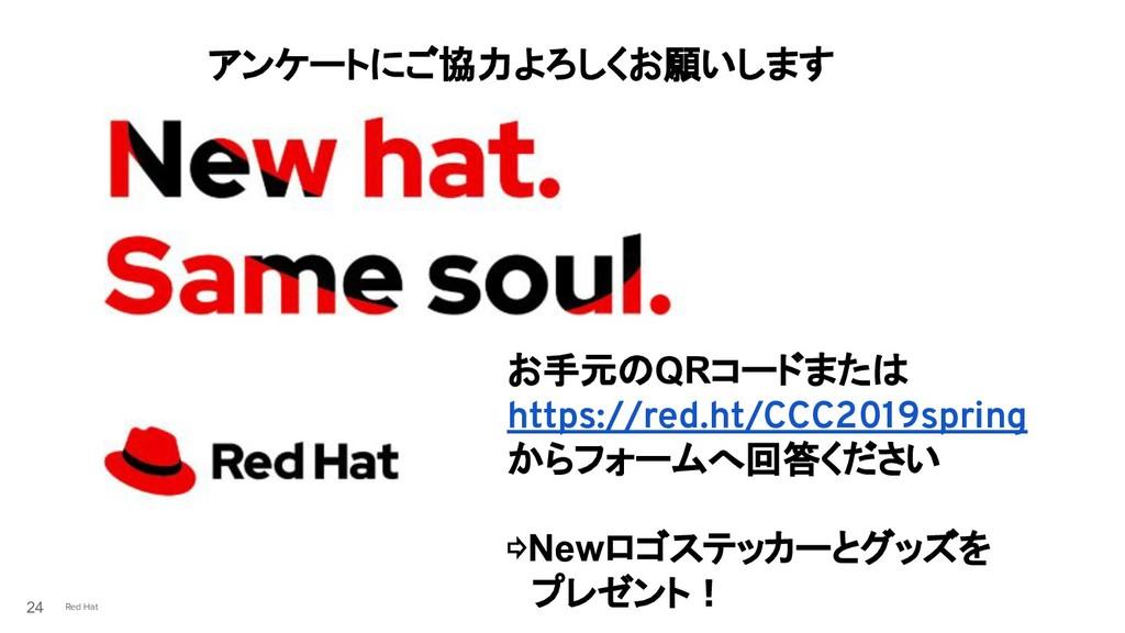 Red Hat 24 アンケートにご協力よろしくお願いします お手元のQRコードまたは htt...