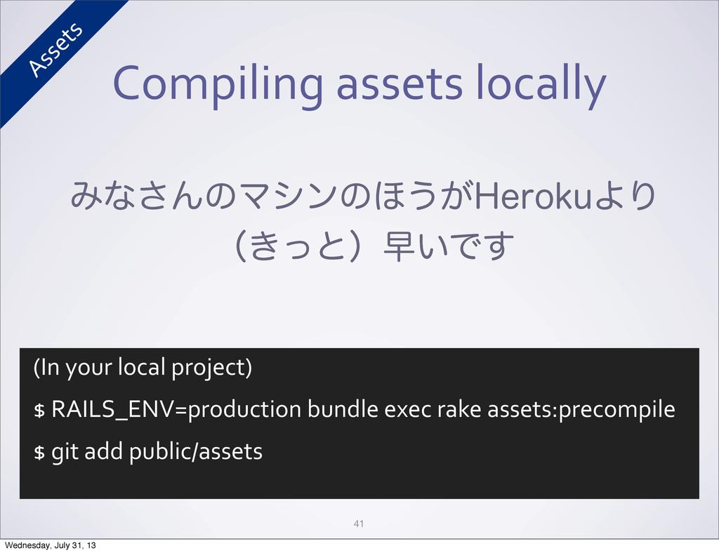 Compiling assets locally 41 Έͳ͞ΜͷϚγϯͷ΄͏͕)...