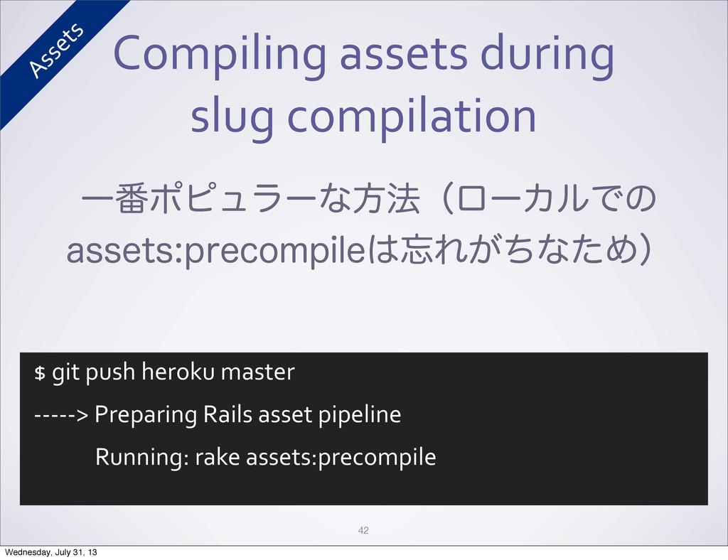 Compiling assets during slug compilati...